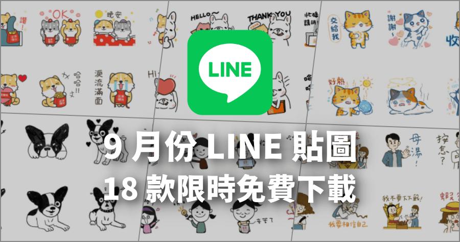 兔兔超人 LINE 免費貼圖