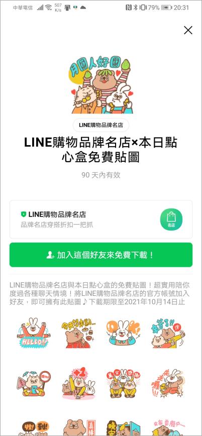 LINE購物品牌名店×本日點心盒免費貼圖