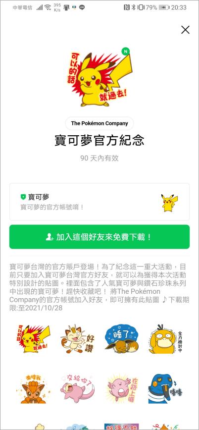 OB嚴選×香菇妹&拉比豆團圓過中秋