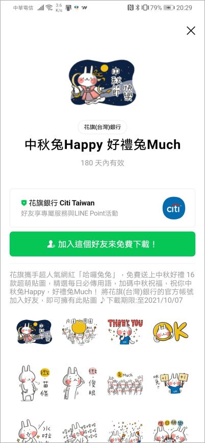 中秋兔Happy 好禮兔Much