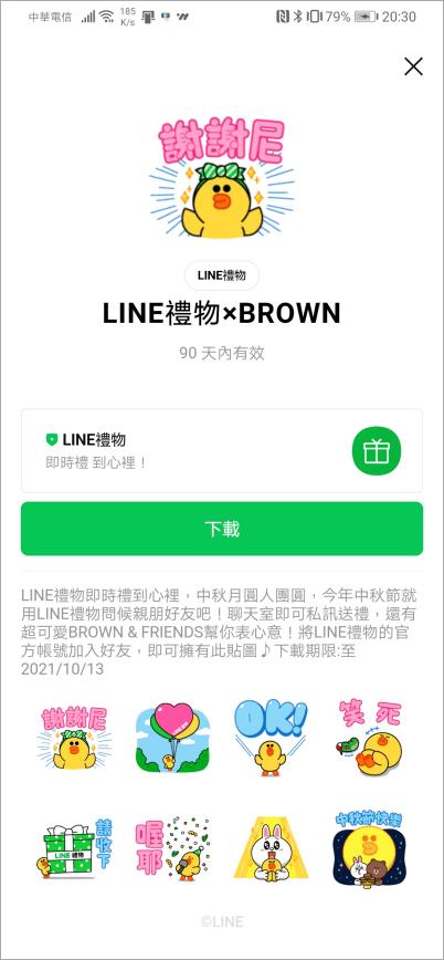 LINE禮物×BROWN