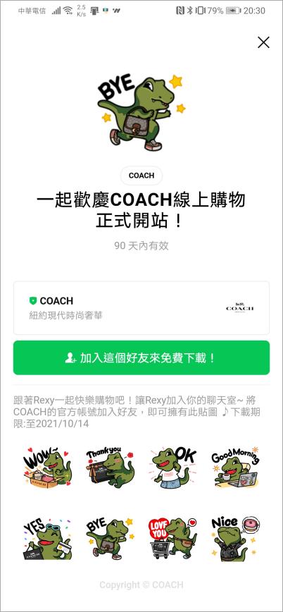 一起歡慶COACH線上購物正式開站!