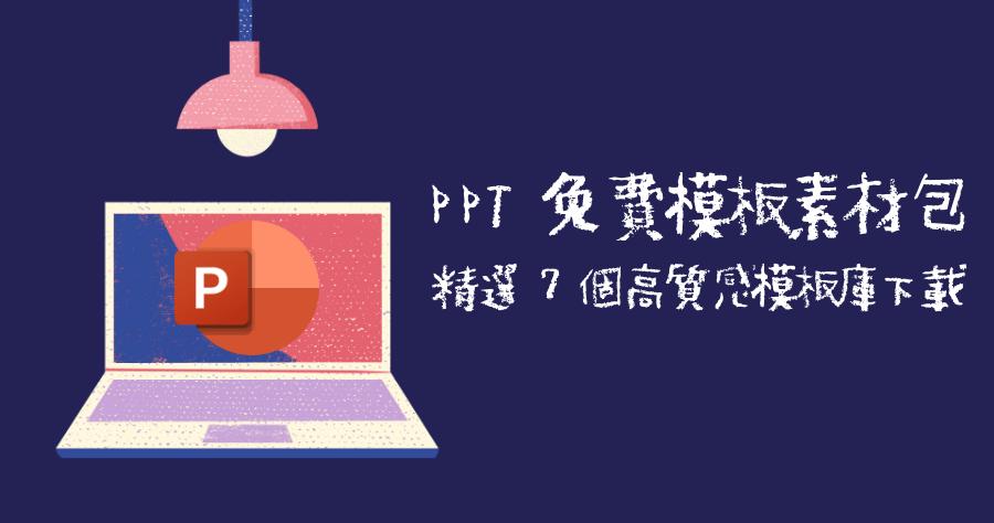 7 款免費 PPT 模板下載網站