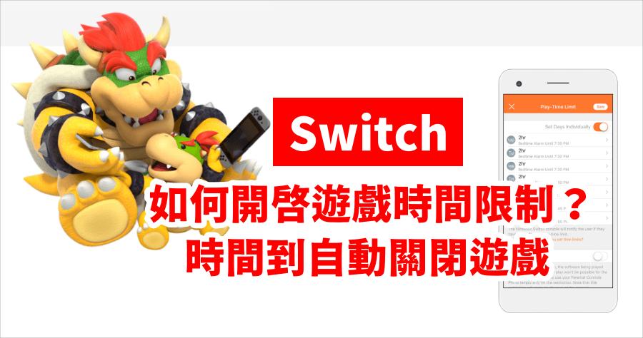 Switch 限制時間