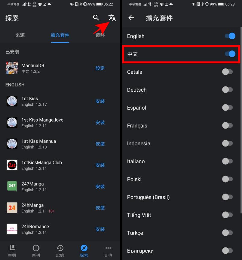 Android 看漫畫 App 推薦