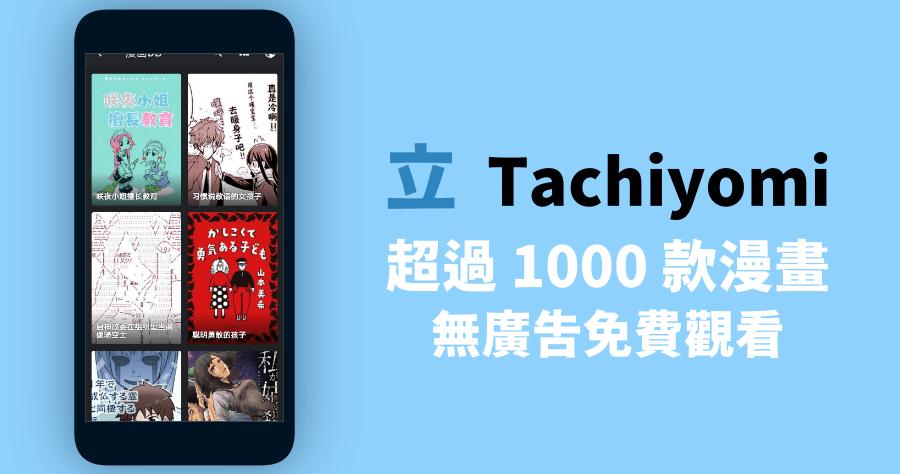 Tachiyomi