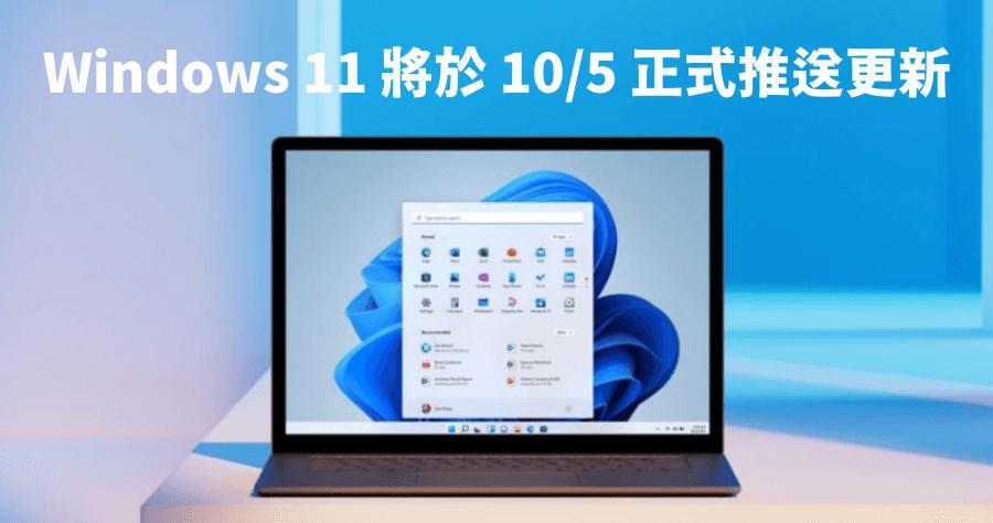 Windows 11 更新