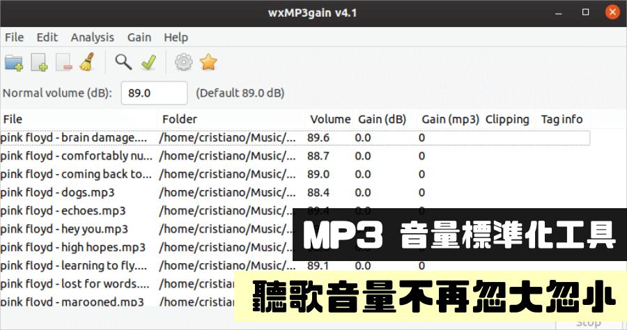 wxMP3gain 把 MP3 音量統一大小,支援批量調整,讓音樂不再忽大忽小