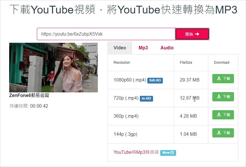 YouTube MP3 下載方法