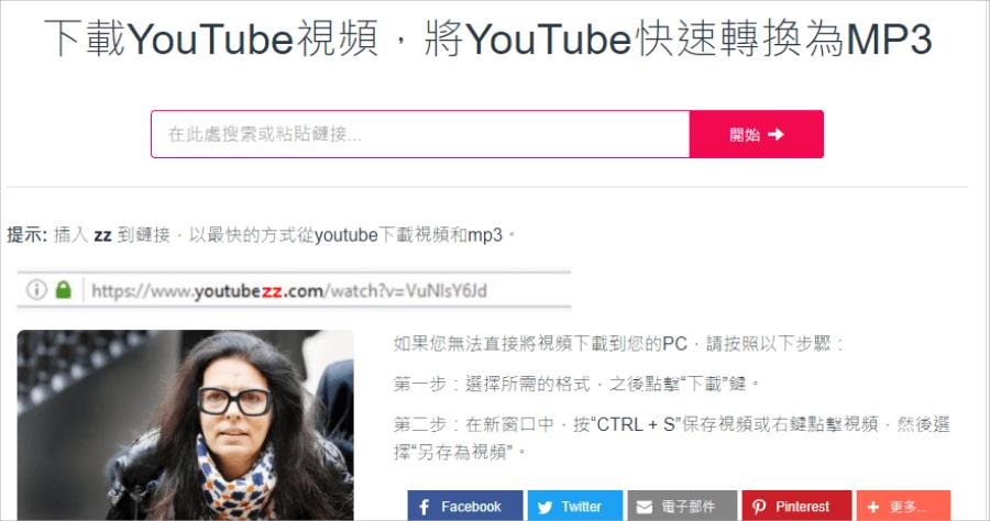 y2meta 手機下載 YouTube 影片或 MP3,免安裝任何 App
