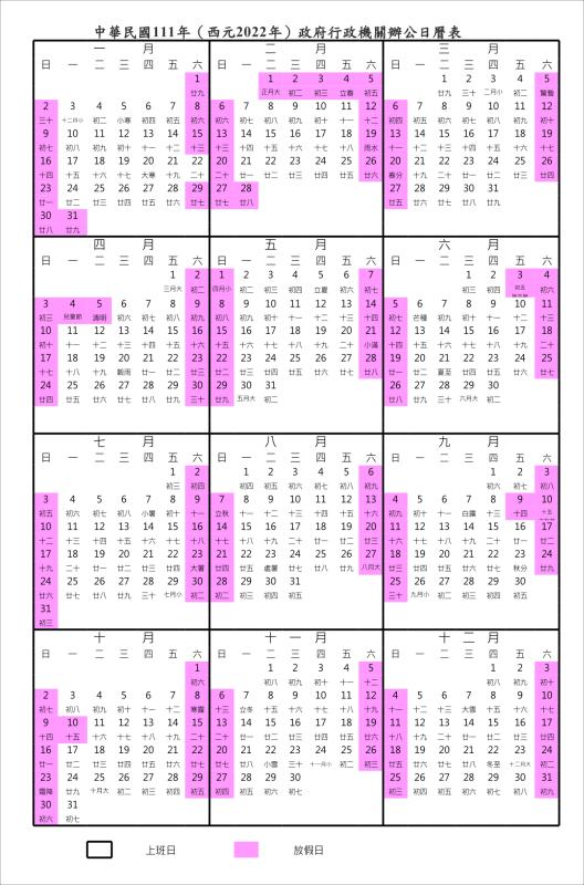人事行政總處 2022 行事曆