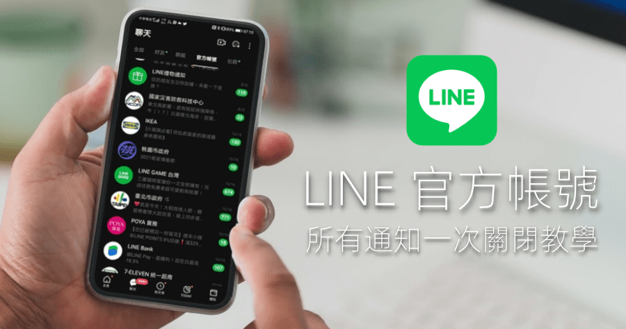 LINE 如何一次關閉所有「官方帳號」的通知提醒?