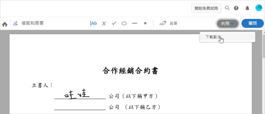 PDF 文件簽署
