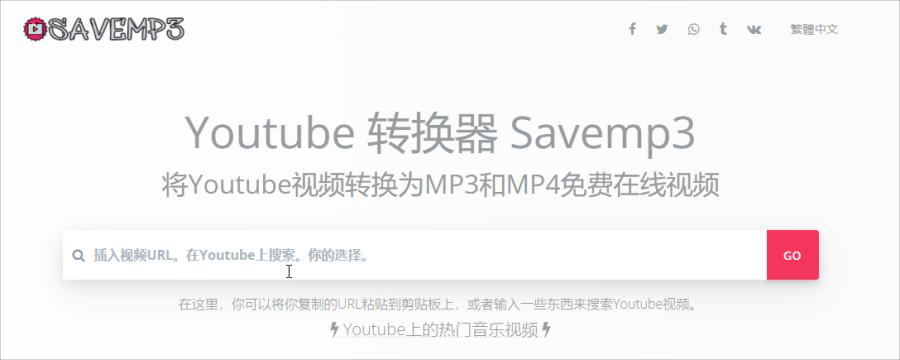 YouTube MP3 下載軟體