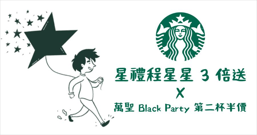 星巴克星禮程 3 倍贈星活動至 10/29 止,同步推出萬聖 Black Party 第二杯半價