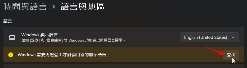 Windows 11 注音輸入法不見