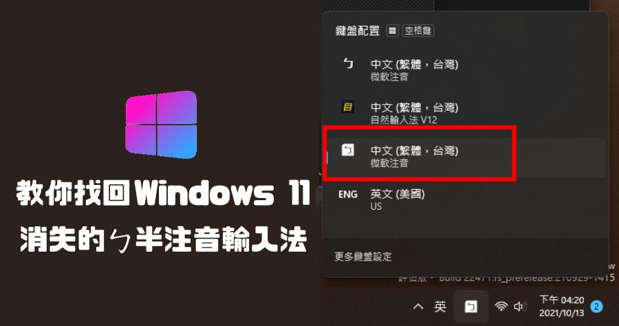 windows 11 中文輸入法