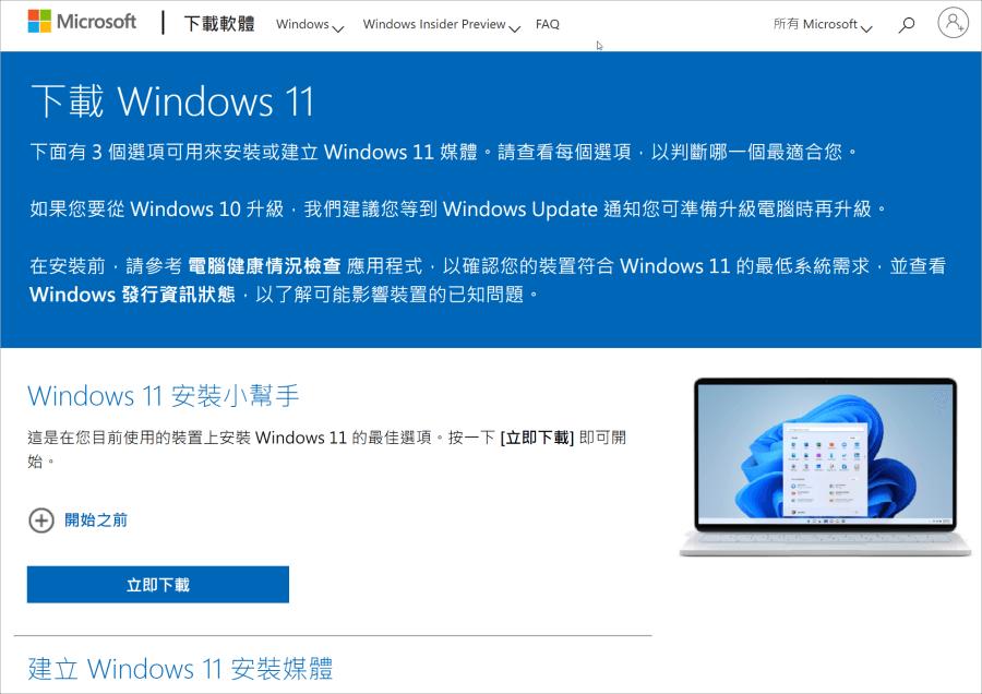 windows 11免費升級下載