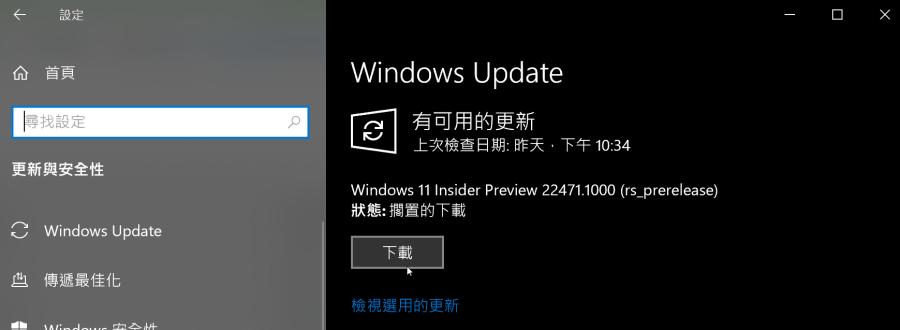 windows 11下載教學