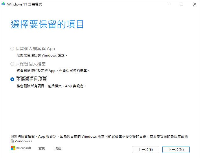 Windows 11 突破硬體限制