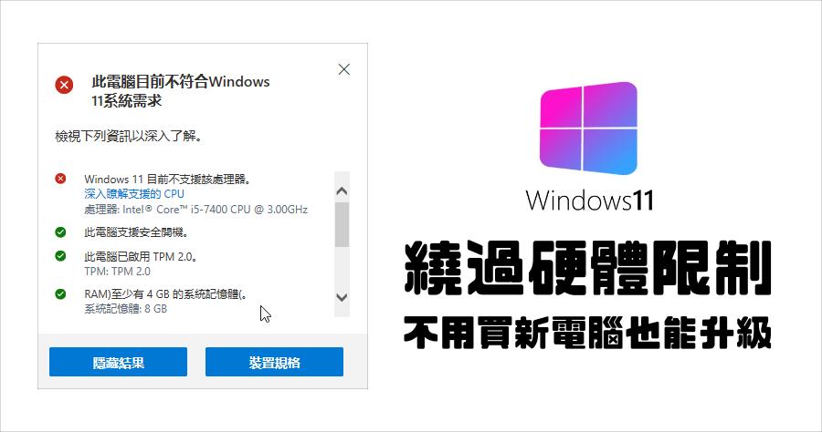 舊電腦安裝 windows 11